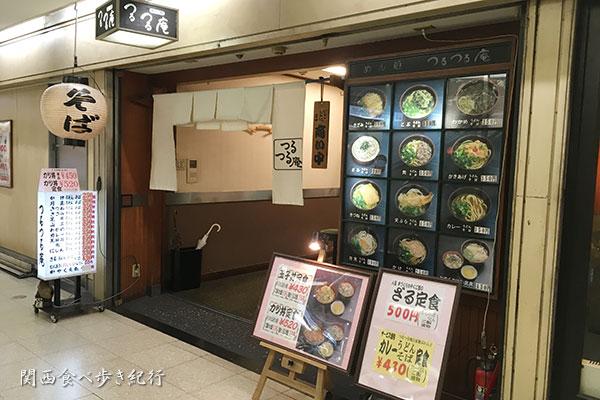 大阪駅前第2ビルのつるつる庵
