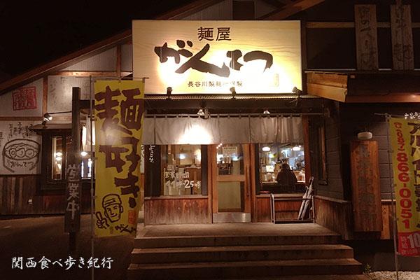 高松市 麺屋がんてつ