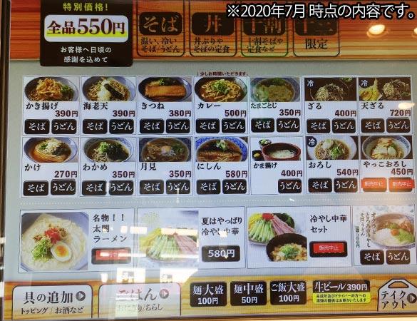 若菜そば 阪急十三店のメニュー