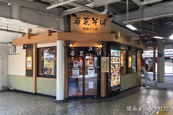 若菜そば 阪急十三店