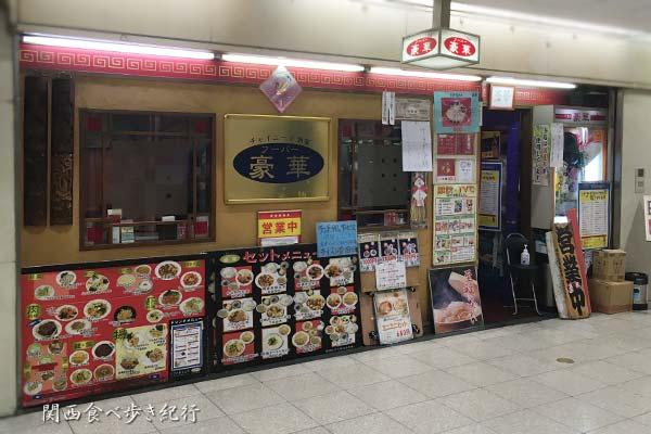 大阪駅前ビルで中華料理 豪華