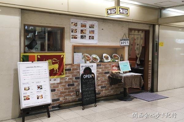 大阪駅前ビルのカレー店 コロンボ