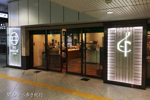 JR大阪駅のパン屋さん デ トゥット パンデュース
