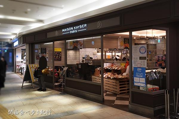 LUCUA大阪のパン屋さん、メゾンカイザー