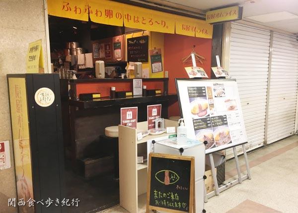 長屋のオムライス 大阪駅前第1ビル店