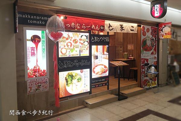 大阪駅前第3ビルのトマトらーめん、とまこ