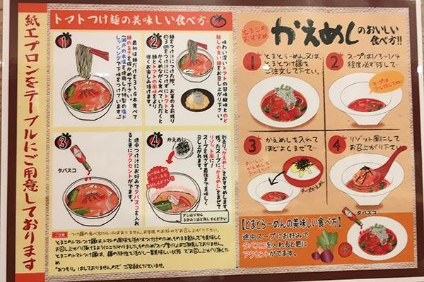 とまとつけ麺の美味しい食べ方&かえめしの美味しい食べ方