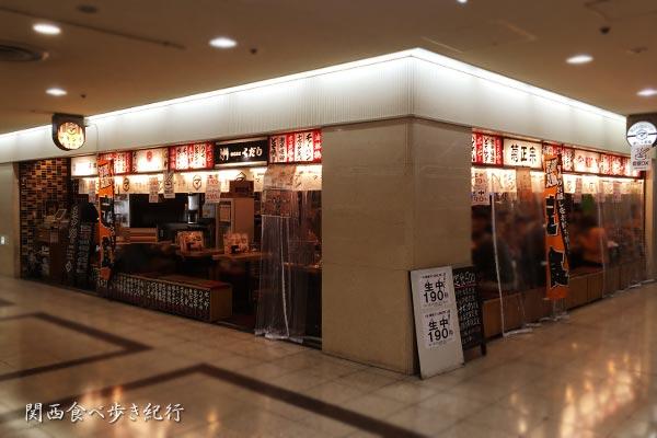 大阪駅前第3ビルの居酒屋マキシ亭