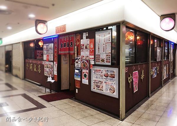 金明飯店で中華ランチ