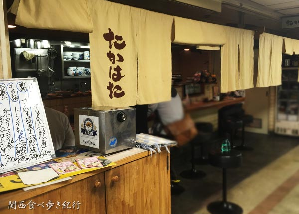 大阪駅前第1ビルのたかはた