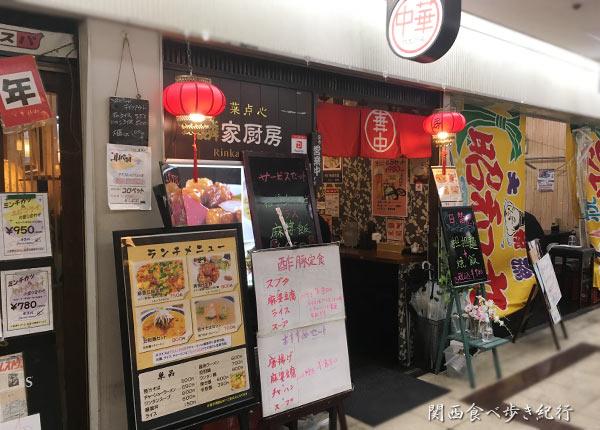 大阪駅前第3ビル 中華料理 麟家厨房