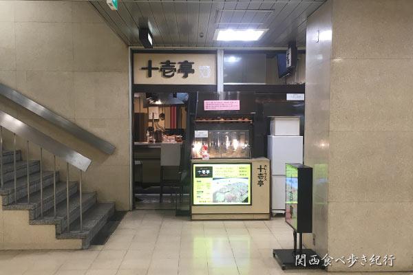 >大阪駅前第1ビルの十壱亭