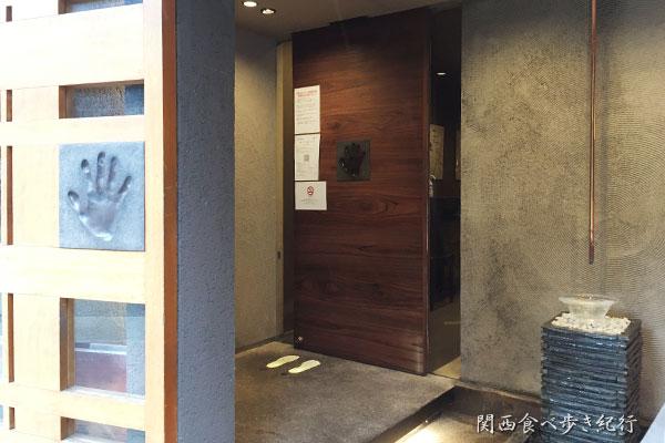 わだ家 新大阪店の入り口