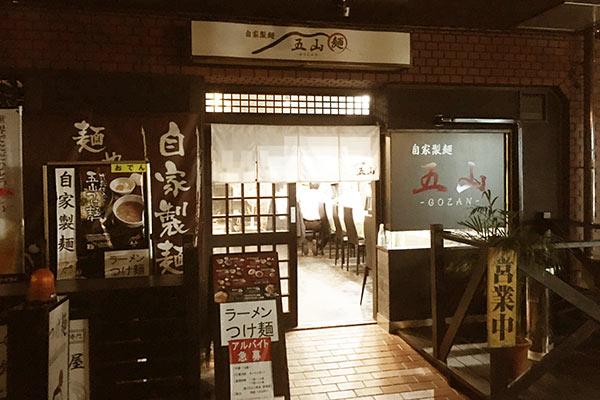 新大阪の麺や五山
