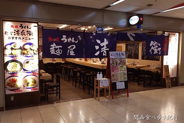 大阪駅前第4ビル 麺屋 清兵衛