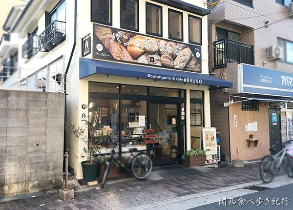 上新庄駅のパンカフェ、ブルーノ