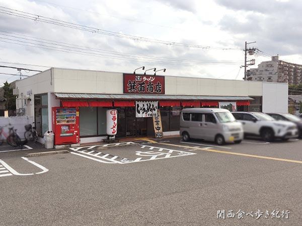 171号沿いのラーメン店 箕面商店