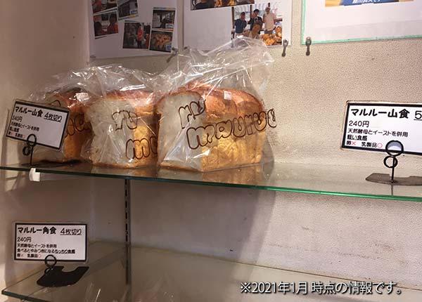 マルルの食パン