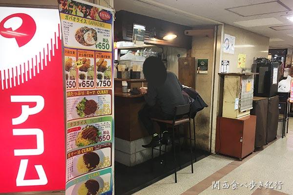エスニックキッチンDUBSTA梅田店