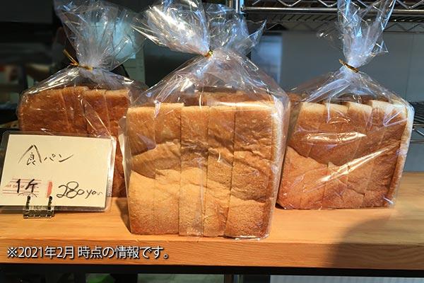 アウルの食パン販売