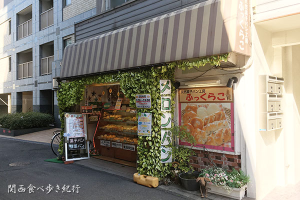 天神橋筋6丁目のパン屋さん、ふっくらこ