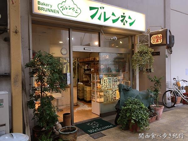 中崎町商店街のパン屋さんブルンネン