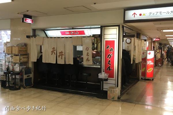大阪駅前第1ビルの「かえん」