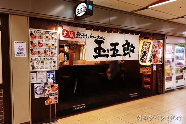 大阪駅前第4ビルのラーメン店、玉五郎