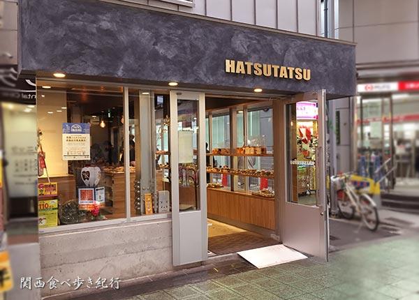 天神橋筋のパン屋さんHATSUTATSU(ハツタツ) 天六店