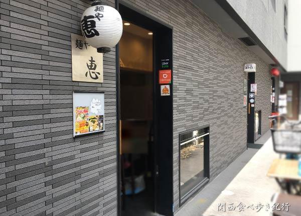 谷町四丁目のラーメン店、麺や恵