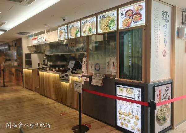 麺つるり 新大阪