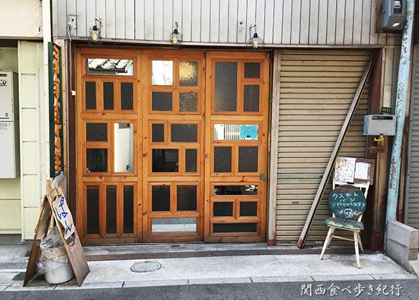 津駅近くにあるパン屋さんウステトパン