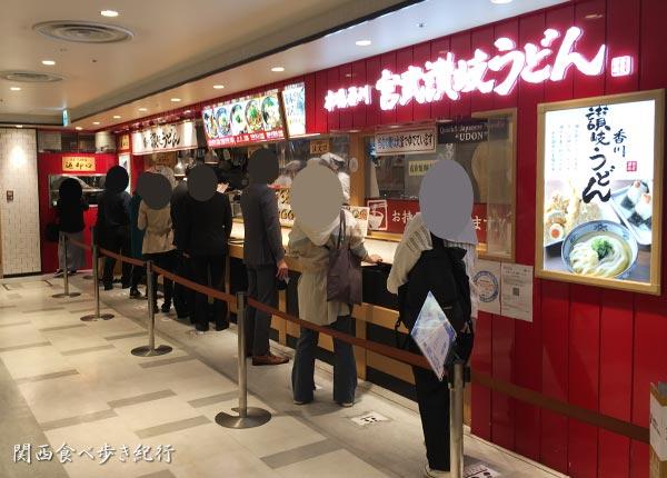 梅田の阪急三番街でうどん!宮武うどん