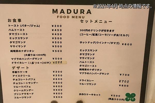 マヅラのフードメニュー