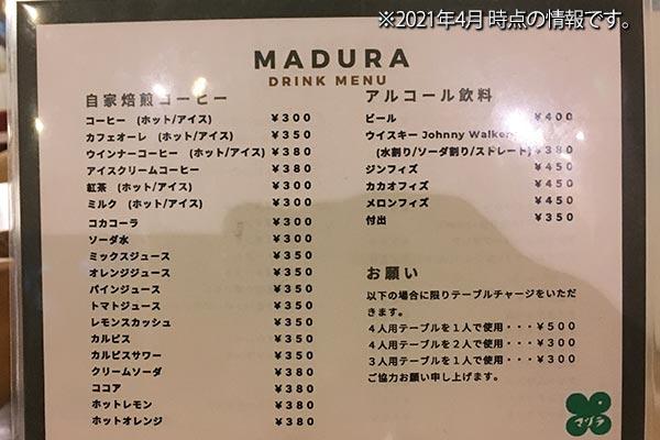 マヅラのドリンクメニュー
