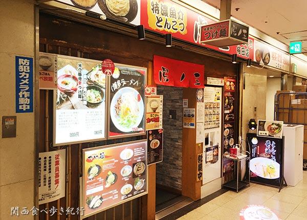 虎ノ王 梅田1号店