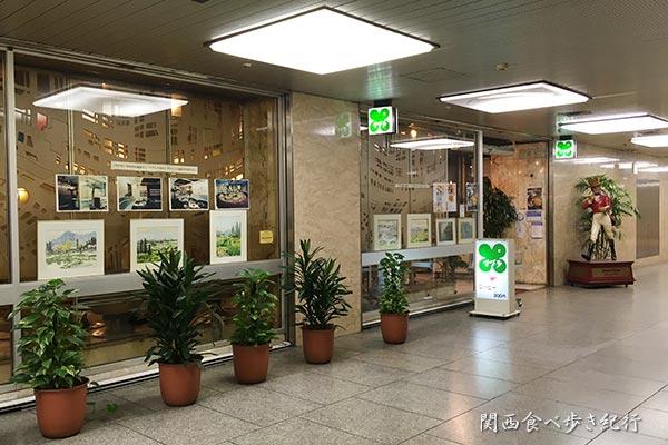 大阪駅前第1ビルの名物喫茶店「マヅラ」