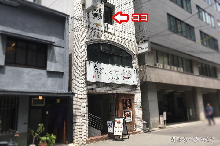 渡邊咖哩(ワタナベカリー)梅田店