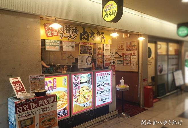 肉醤油ラーメン 肉太郎 梅田第3ビル店