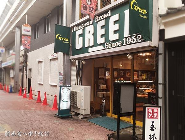 空堀商店街のパン屋さんGREEN(グリーン)
