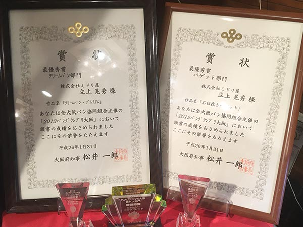 パングランプリ大阪で最優秀賞