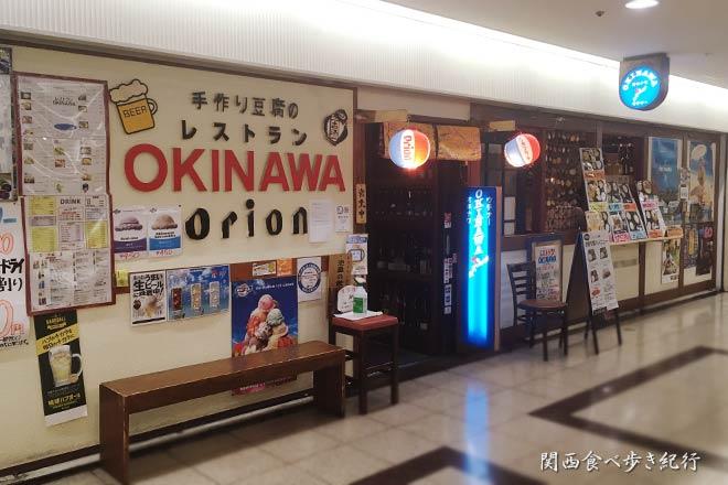 大阪駅前第3ビルのレストランOKINAWA
