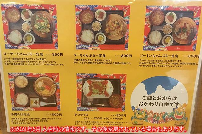 レストランOKINAWAのランチメニュー