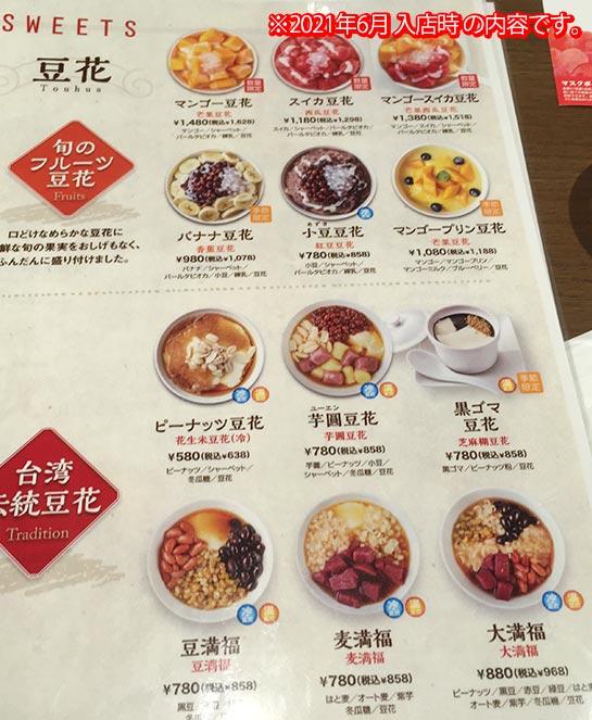 騒豆花の台湾スイーツメニュー
