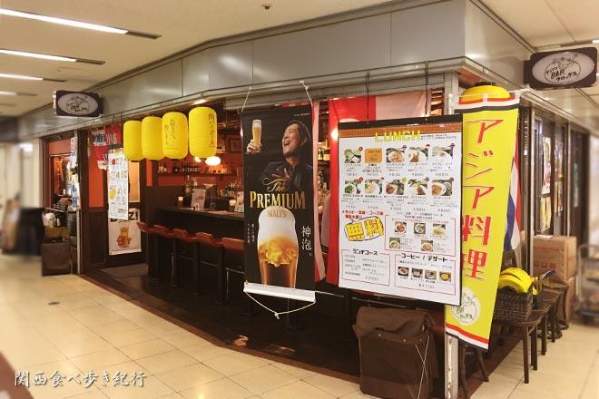 大阪駅前第4ビルのアジアンバル フロッグス