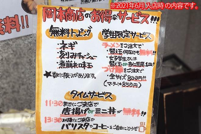 岡本商店のサービス