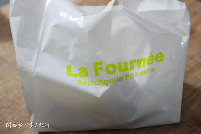 ラ・フルネで買ってきたパン