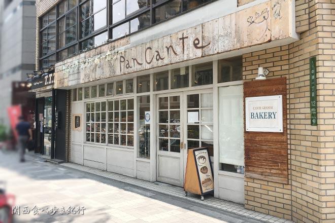 中津のパン屋さんカンテグランデベーカリー