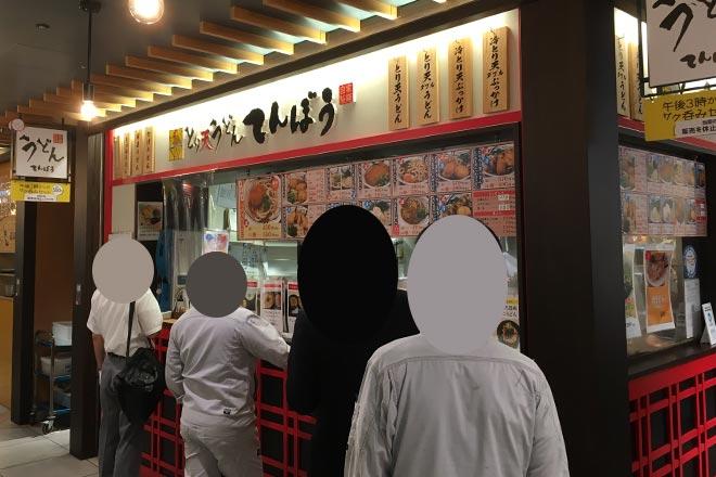 阪神スナックパークのてんぼう