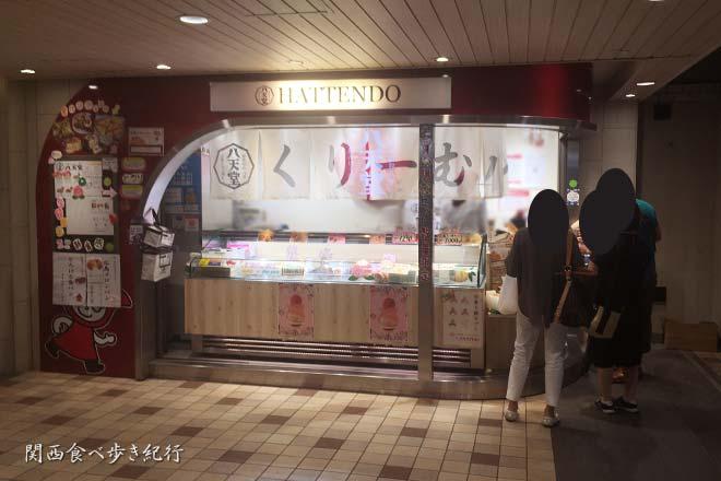 大阪梅田のクリームパンの八天堂